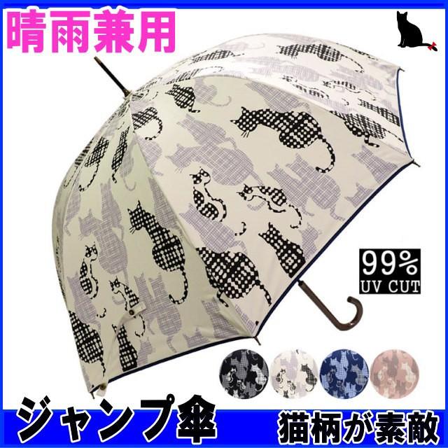 長傘 晴雨兼用 ネコ柄 格子柄シルエットネコ ジャ...