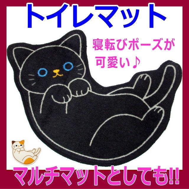 ねこのトイレマット クロ 黒猫 猫型 マット フロ...