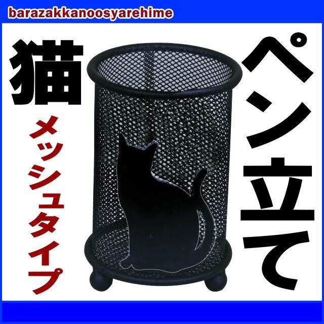 ペンスタンド 黒猫 メッシュ ブラック スチール ...