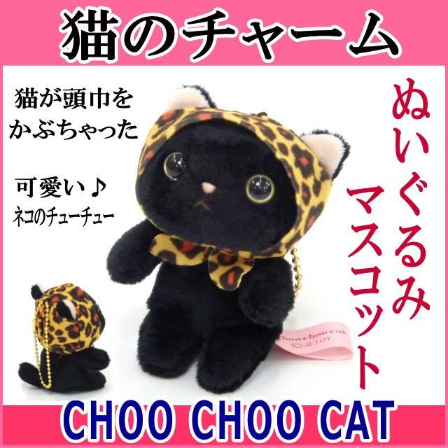 猫のぬいぐるみマスコット レオパードずきん 黒猫...