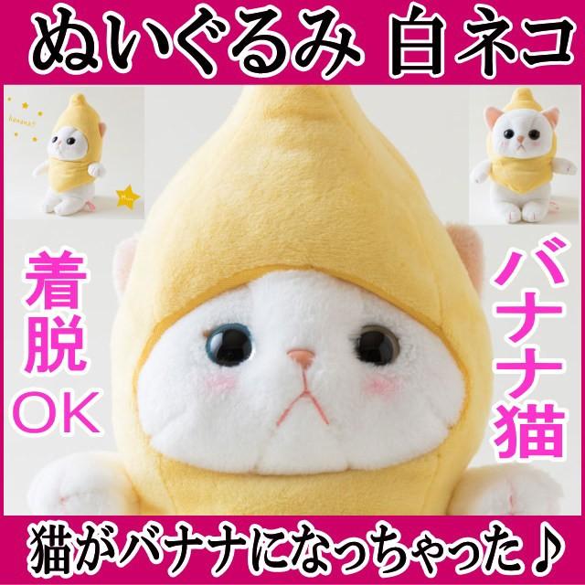 ぬいぐるみ 猫 バナナコスチューム 白猫 Mサイズ ...