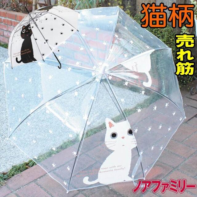 ビニール傘 たまちゃん 長傘 雨傘 ネコ柄 ワンタ...