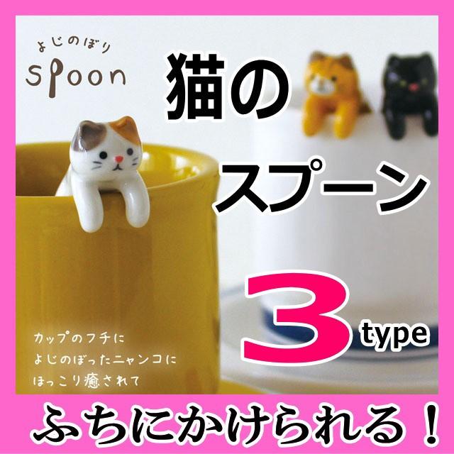 スプーン 陶器 陶磁器 陶製 黒猫 三毛猫 トラ猫 ...