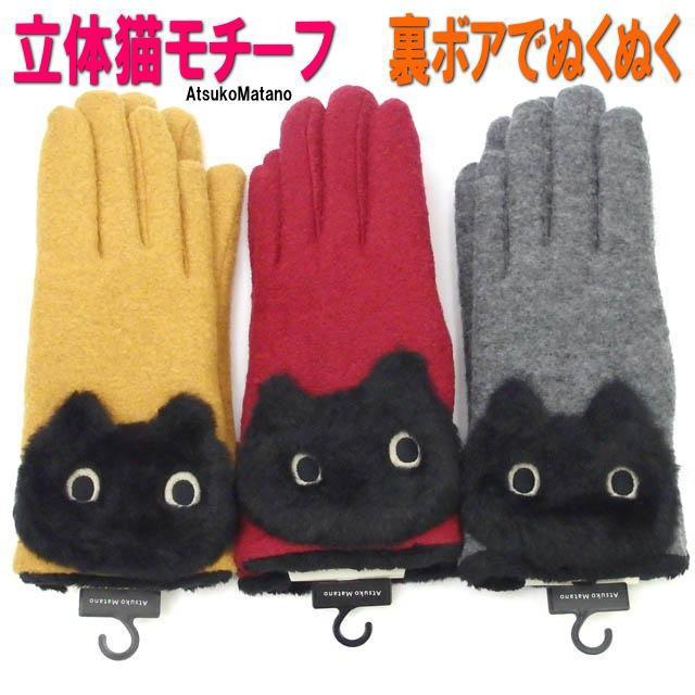 手袋 またのあつこ 黒猫 ショート丈 ウール混 ボ...