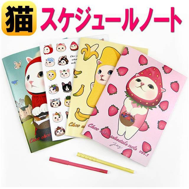 スケジュールノート B5サイズ 手帳 choochoo 猫柄...
