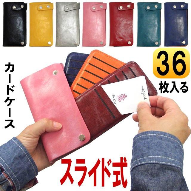 スライド式カードケース 36ポケット 名刺入れ 合...