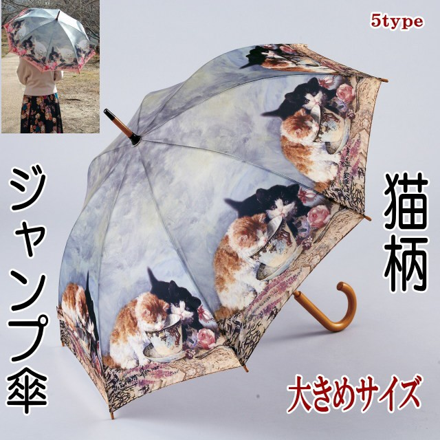 雨傘 ジャンプ傘 長傘 ネコ柄 自動式 ワンタッチ...
