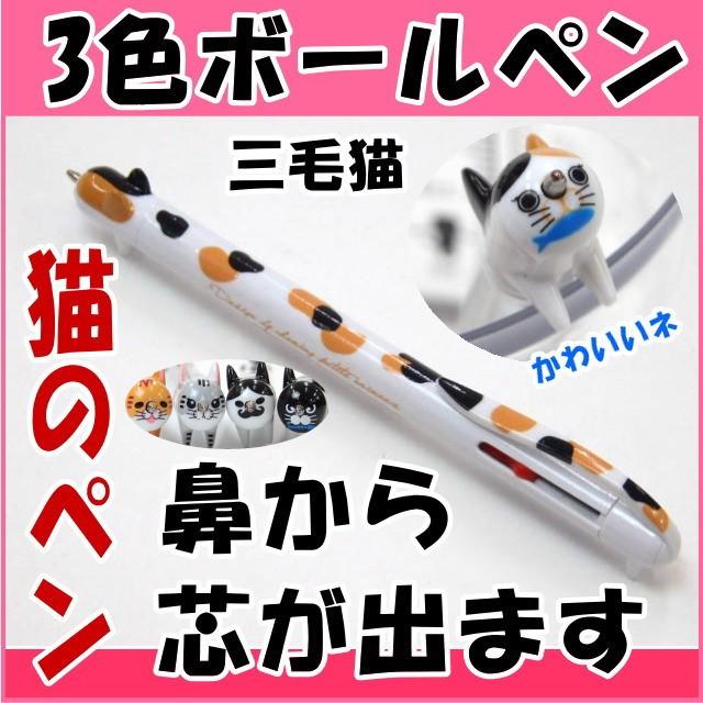 3色ボールペン 猫 雑貨 小物 グッズ ねこ ネコ 猫...