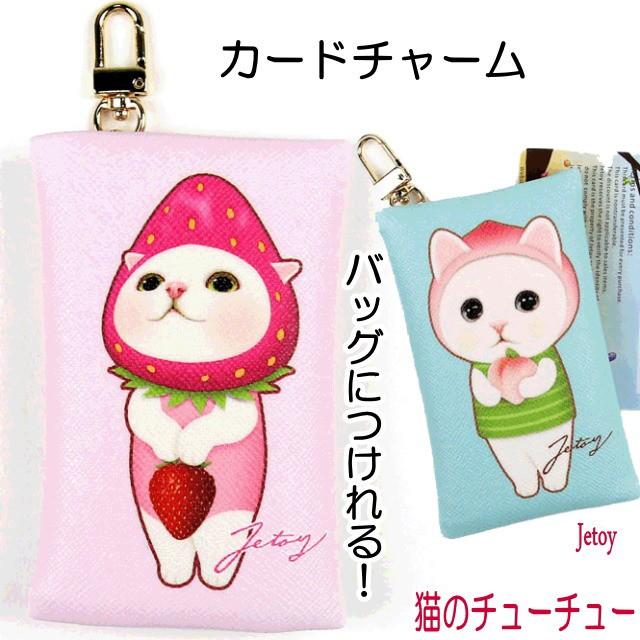 猫のカードケースチャーム 白猫 フルーツ猫 chooc...