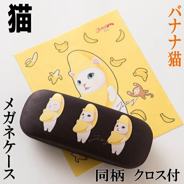 choochoo メガネケース 猫 バナナ 白猫 ハードケ...