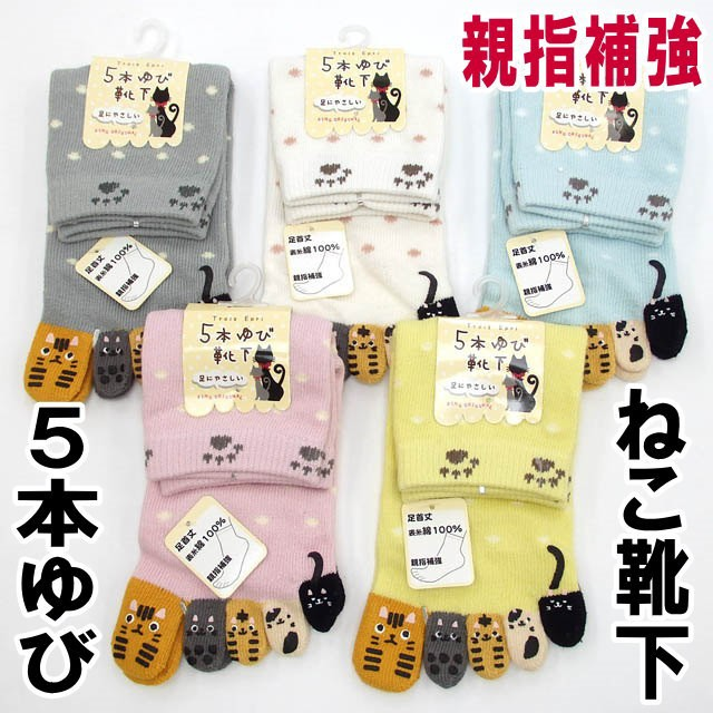靴下 ソックス 5本指ソックス 婦人 レディース 猫...
