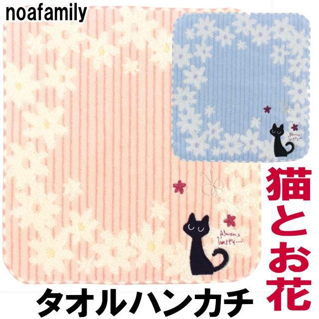 タオルハンカチ フラワーサークル ネコ柄 黒猫 花...