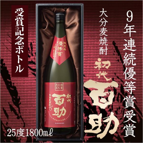 麦焼酎 平成29年度 優等賞 百助 1800ml 本格麦焼...