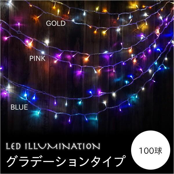 クリスマス イルミネーション 高輝度 LED 100球 1...