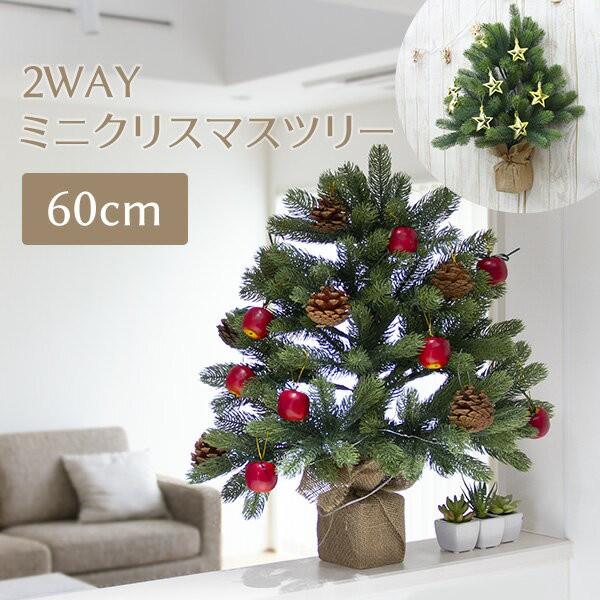 【送料無料】クリスマスツリー ミニツリー 60cm ...