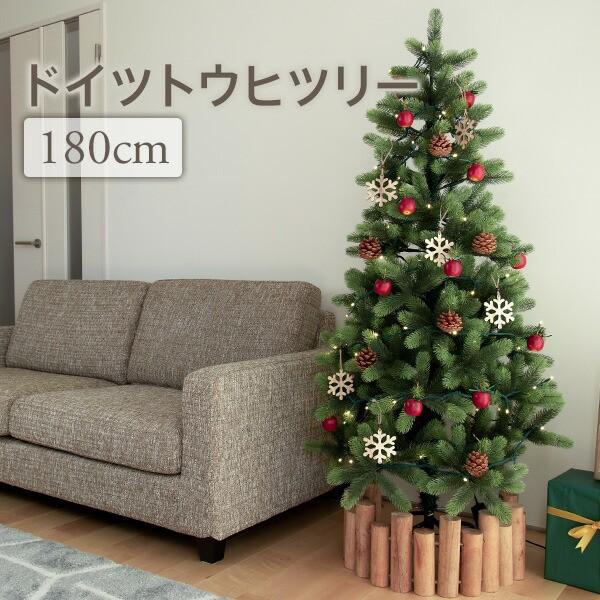 クリスマスツリー ドイツトウヒ ヌードツリー 180...