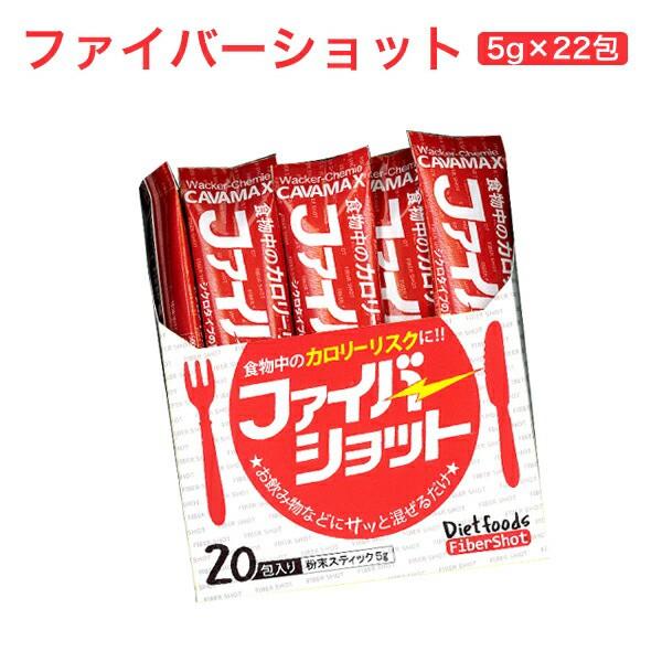 【送料無料】 ファイバーショット 22回分 5g×22...