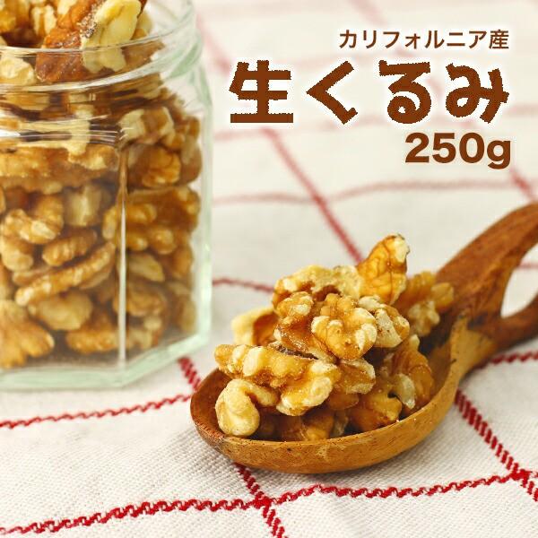 【メール便送料無料】 ドライフルーツ 生くるみ 2...