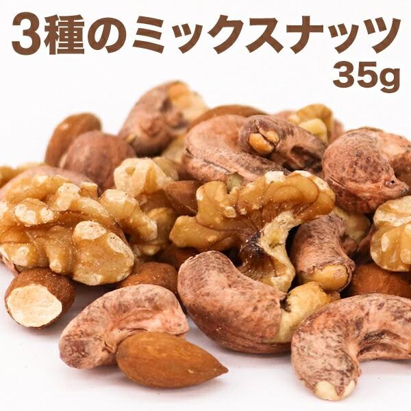 ナッツ 3種のミックスナッツ 35g