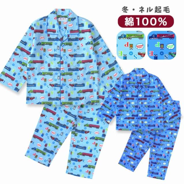 綿100% 冬 長袖キッズパジャマ ふんわり柔らかな...