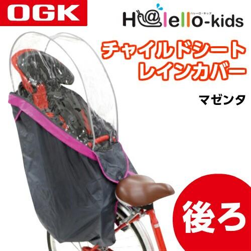 在庫10以上 子供のせ RCR-003 RCR-003 うしろ子供...