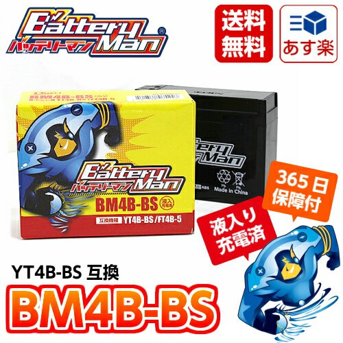 バッテリーマン  BM4B-BS(YT4B-BS、GT4B-5 互換...