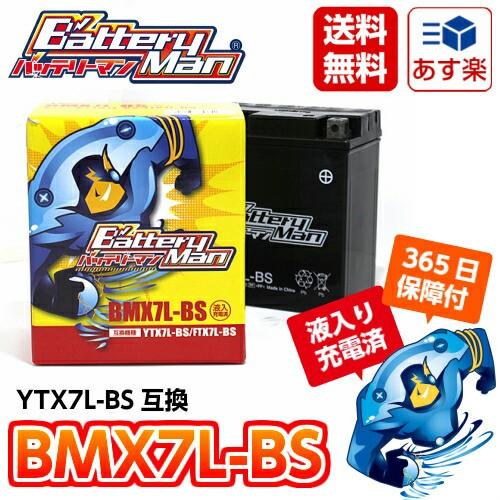 バッテリーマン  BMX7L-BS(YTX7L-BS 互換)(液...