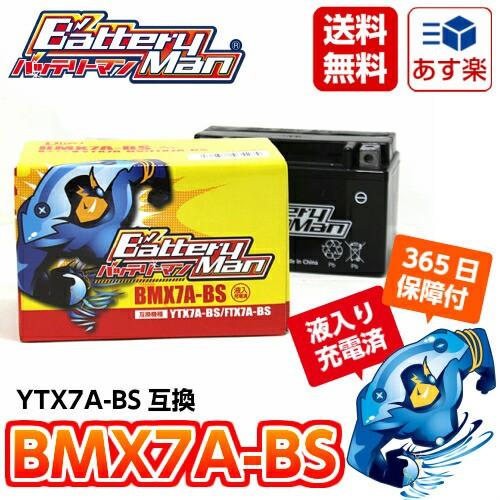 バッテリーマン  BMX7A-BS(YTX7A-BS 互換)(液...