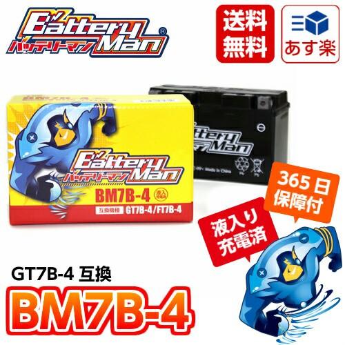 バッテリーマン  BM7B-4(YT7B-BS、GT7B-4 互換)...