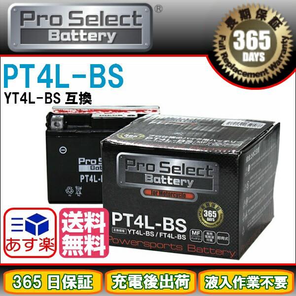 ProSelect(プロセレクト)  PSB001 【1個売り】PT4...