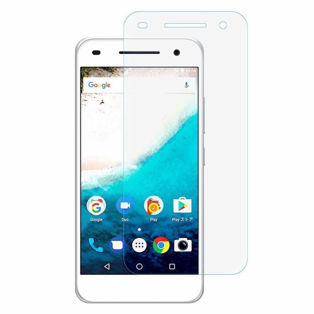 【送料無料】Y!mobile Android One S1 強化ガラス...