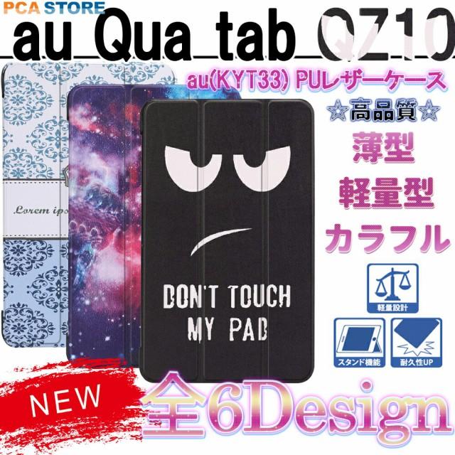 【送料無料】au Qua tab QZ10 KYT33 ケース マグ...