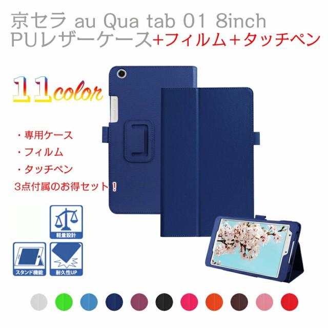【送料無料】 Qua tab 01 au 8インチ 京セラ キ...