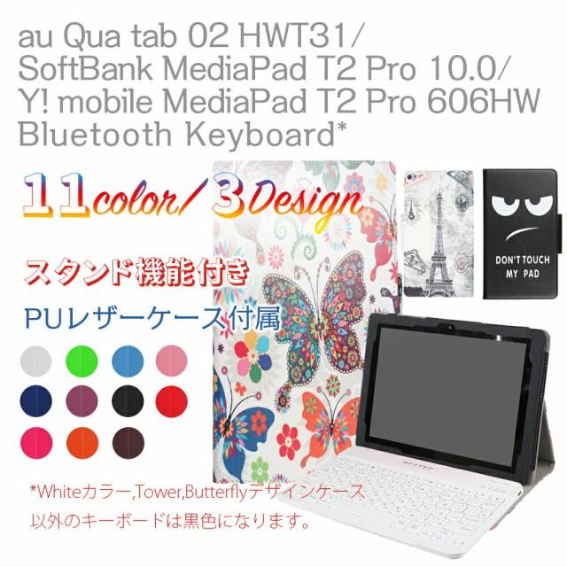 【送料無料】au Qua tab 02 HWT31 10.1 /huawei m...