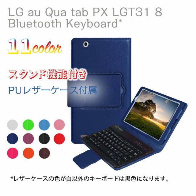【送料無料】 LG au Qua tab PX LGT31 8インチタ...