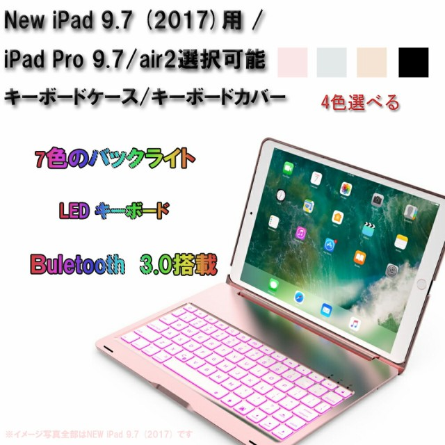 【送料無料】New iPad 9.7 (2017)用 /air2選択可...