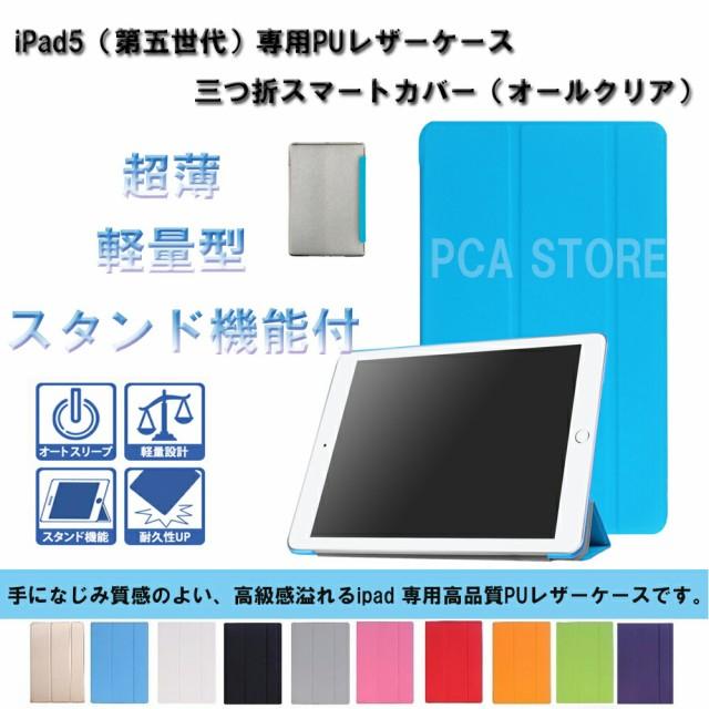 【送料無料】iPad5(第五世代)専用 PUレザーケー...