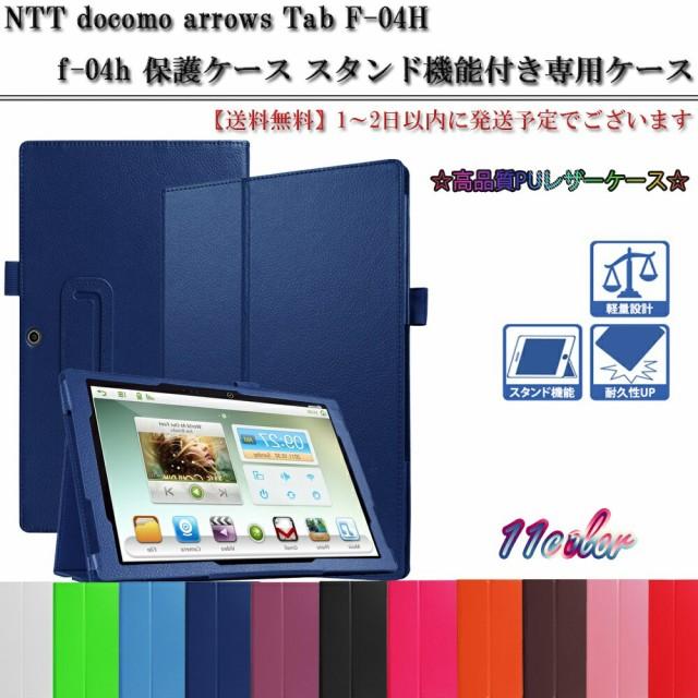 【送料無料】 Tab F-04H NTT docomo arrows カバ...