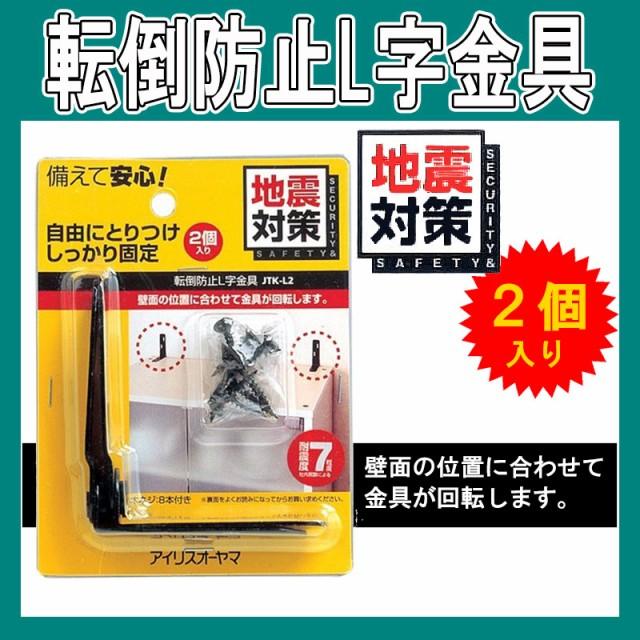 家具転倒防止L字金具 ブラック JTK-L2(耐震用品 ...