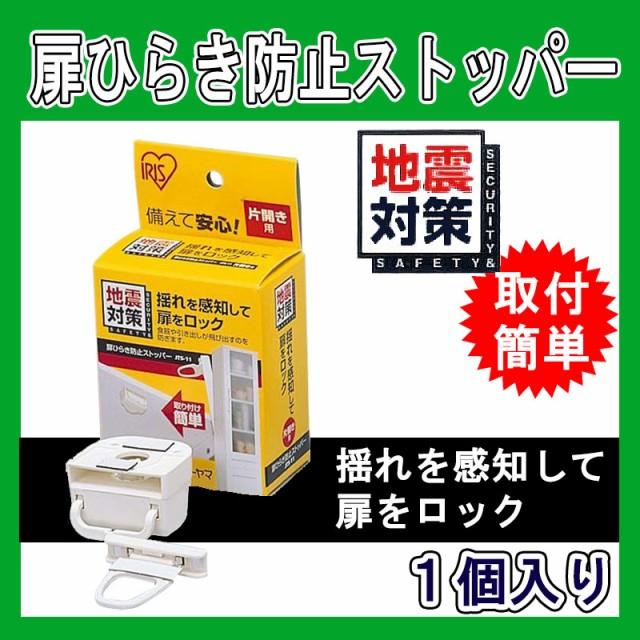 扉ひらき防止ストッパー 1個入り JTS-11(耐震用...