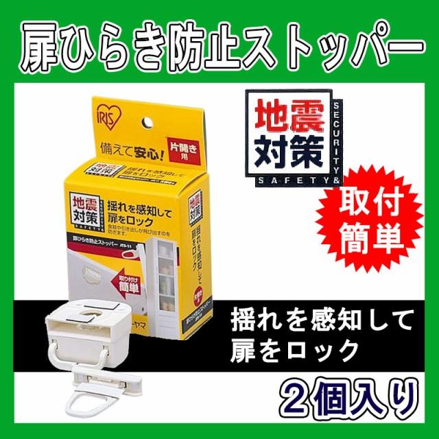 扉ひらき防止ストッパー 2個入り JTS-12(耐震用...