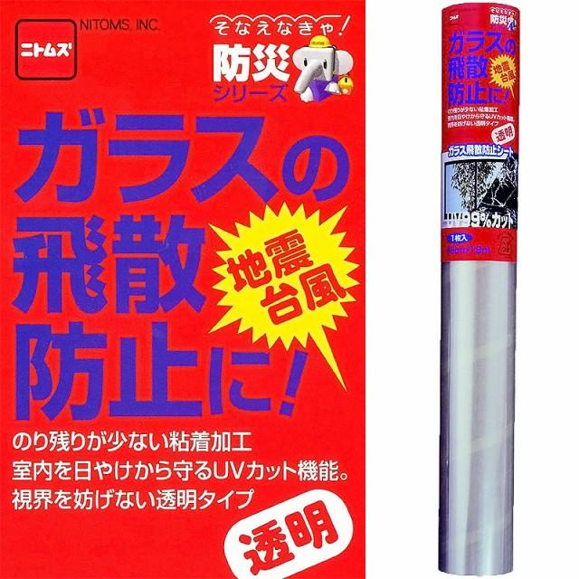 ニトムズ ガラス飛散防止シート M6120(耐震用品 ...