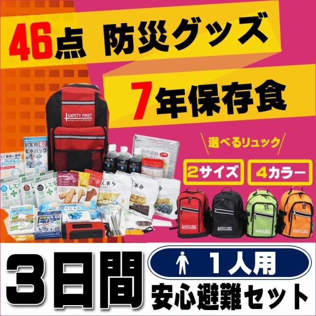 【3日間安心】SAFETY FIRST 最新版 防災セット ...