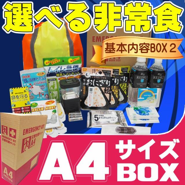 A4サイズ 災害備蓄用 防災セット 基本内容BOX2...