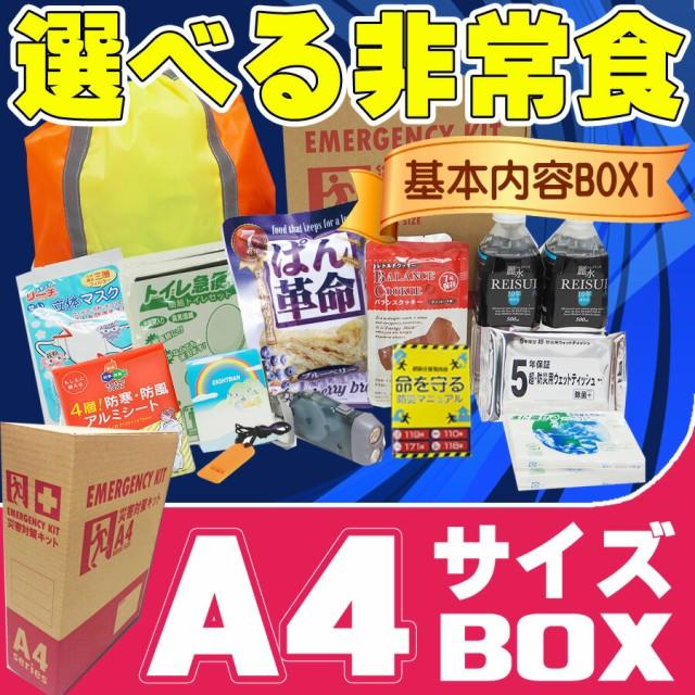 A4サイズ 災害備蓄用 防災セット 基本内容BOX1...
