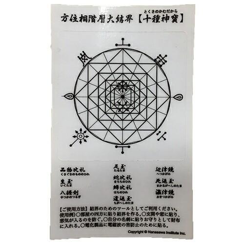 十種神寶シール(黒)5枚セット [本物研究所] 【活...
