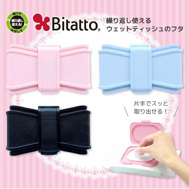 Bitatto ビタット Ribbon リボン リボン型 ウェッ...