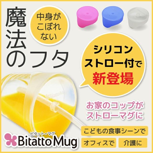 Bitatto Mug ビタットマグ ストローマグ コップ ...