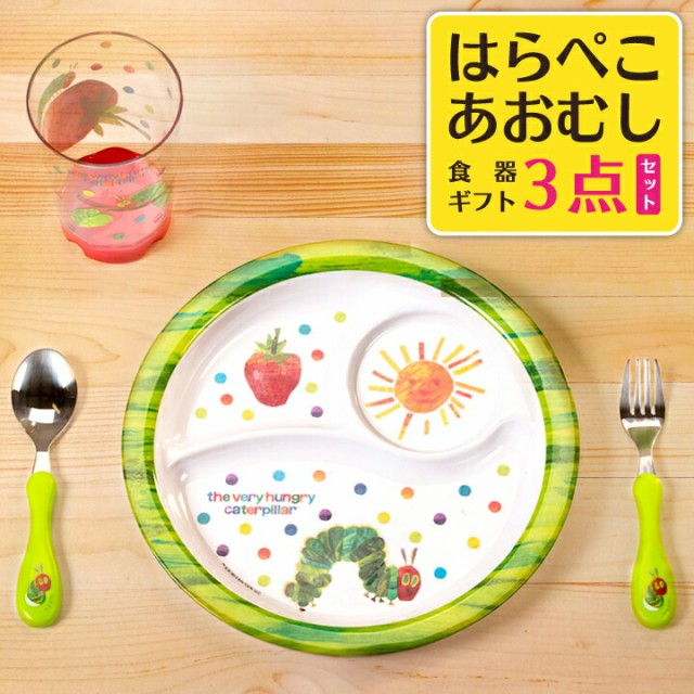 はらぺこあおむし お皿+コップ+カトラリー ギフト...