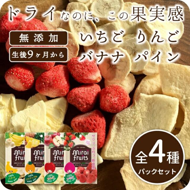 【送料無料】フリーズドライフルーツ mirai fruit...